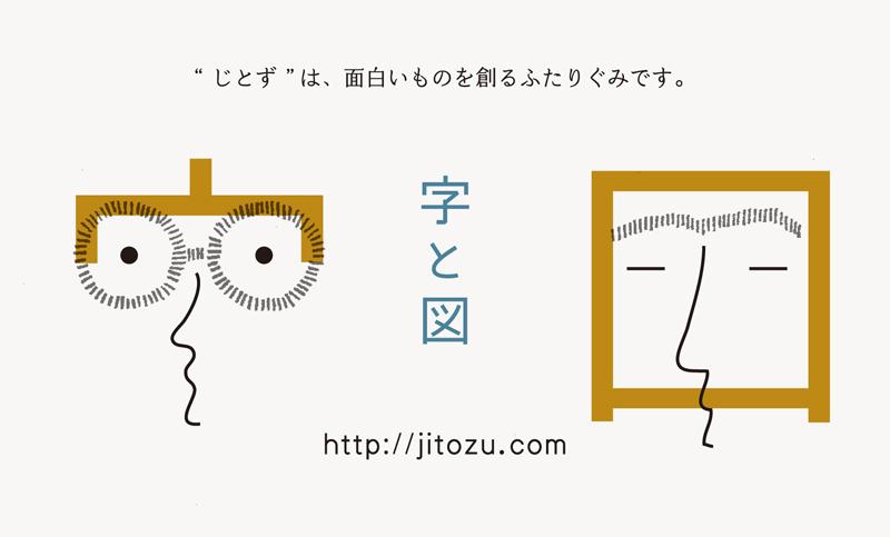 jitozu_prof