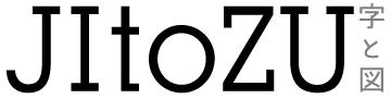 JItoZU 字と図[コピーライト文章執筆編集者&デザインユニット]