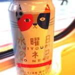 """【酒】おしゃれビール""""水曜日のネコ"""""""