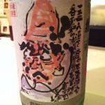 【酒】〈備忘録〉蓬莱泉(ほうらいせん)/愛知県北設楽郡