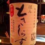 【酒】〈備忘録〉梵(ぼん)ときしらず/福井県鯖江市