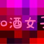 """酒ガールならぬ""""和酒女子""""って?(青森県十和田市)"""