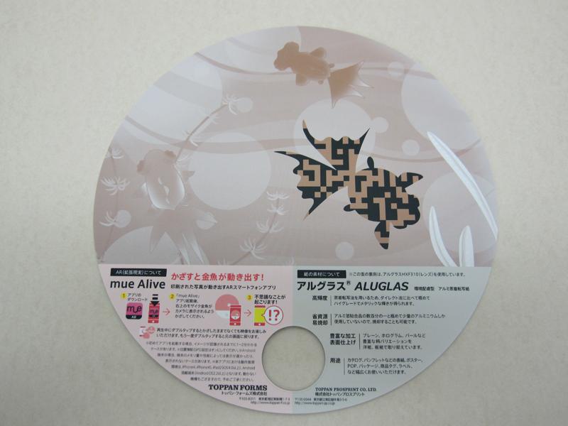 jitozu_ar_uchiwa02