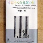 作品を追加しました!山海塾の書籍『オピネルと孔雀の日』