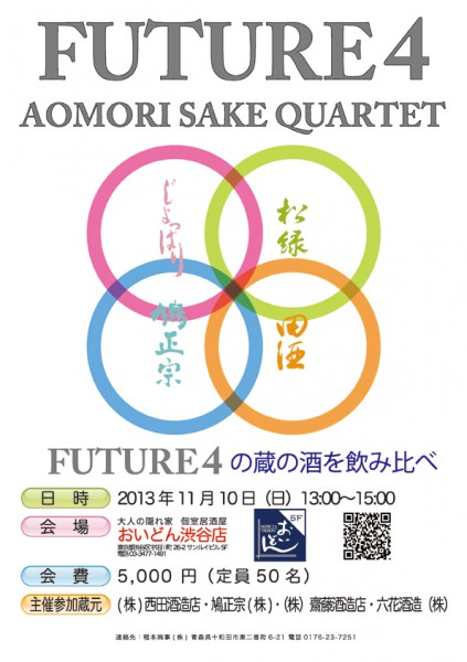 jitozu_future2013
