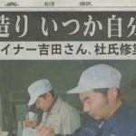 『東奥日報』新聞に掲載!『酒造りいつか自分で—デザイナー吉田さん、杜氏修業』