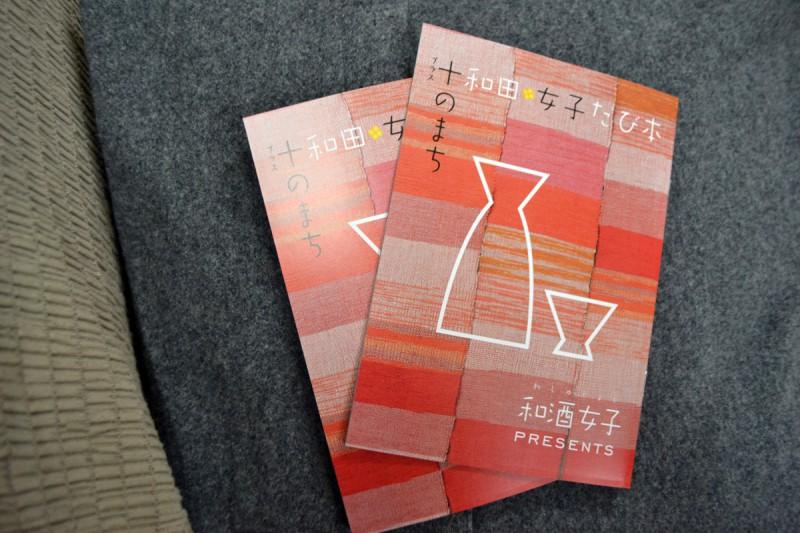 jitozu_washujoshi_book01