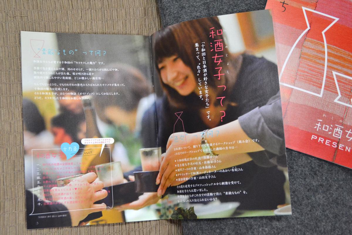 jitozu_washujoshi_book02