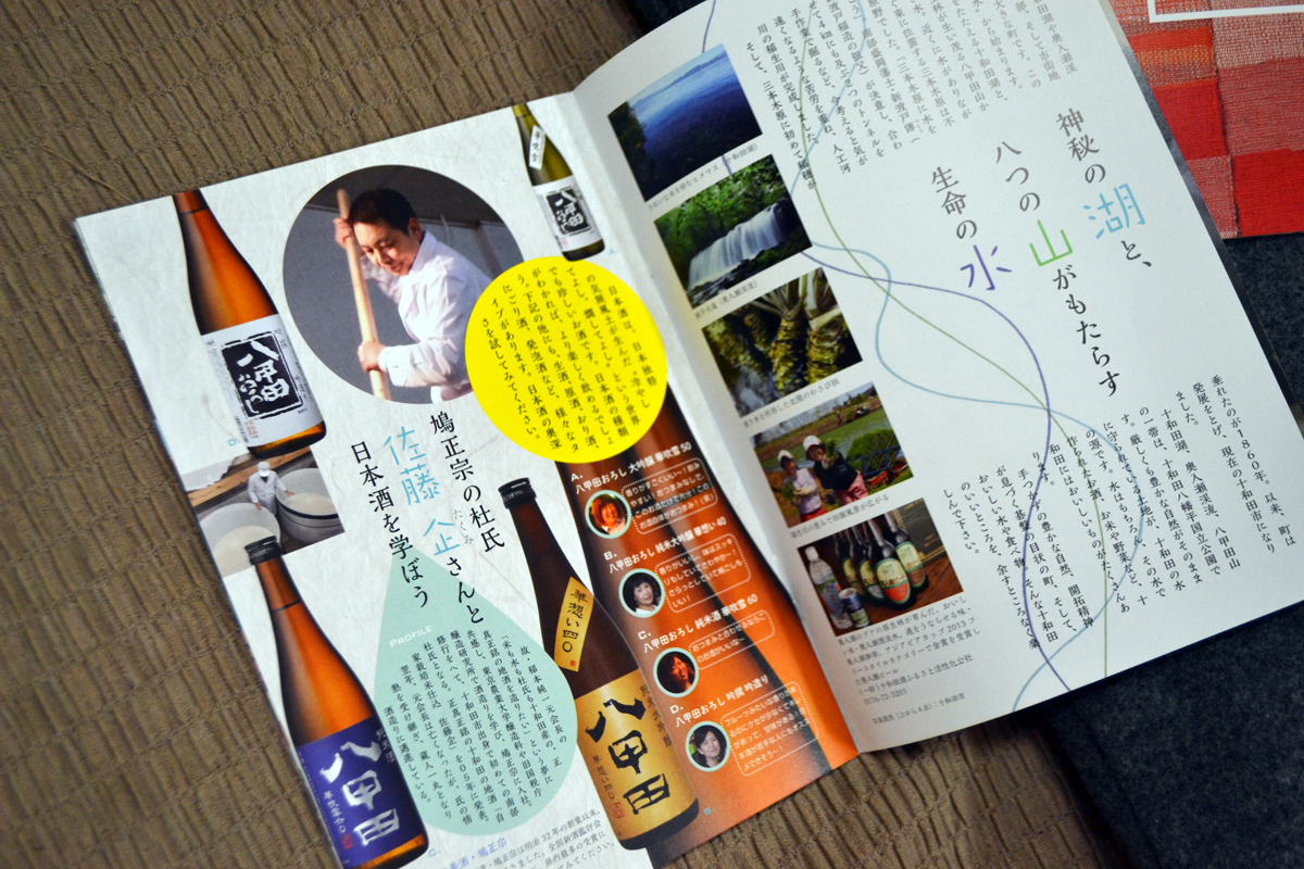 jitozu_washujoshi_book03