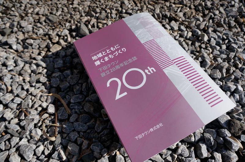 jitozu_shinodatown02