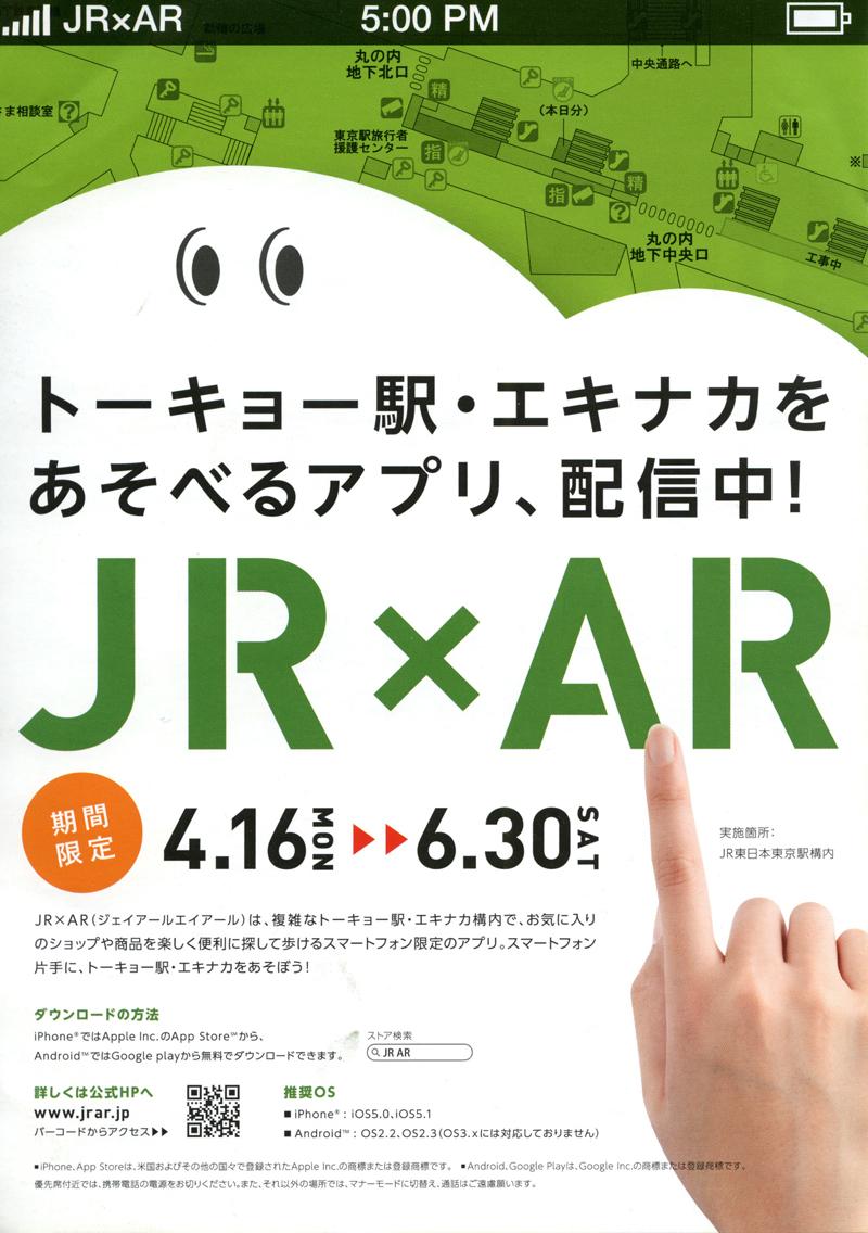 jitozu_arjr_05