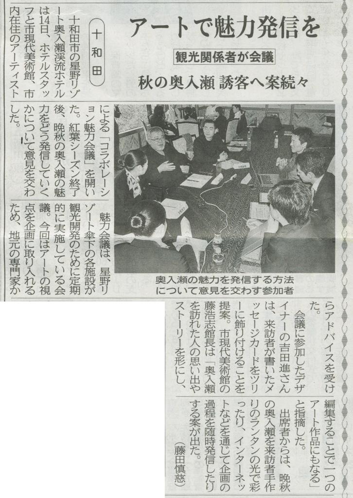 jitozu_news_touou0523