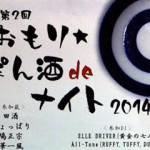 第2回あおもり★ぽん酒deナイト2014