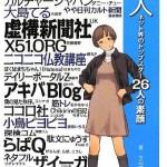 『中の人 ネット界のトップスター26人の素顔』古田 雄介