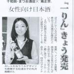 まつお酒店の女性向け日本酒『一りん』をデザインしました