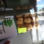 十和田の和菓子屋のシュークリーム『御菓子司 しぶたみ』