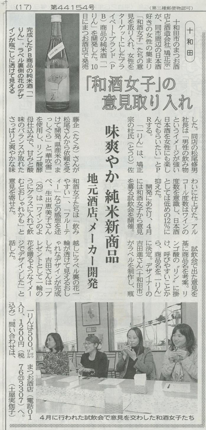 jitozu_tooku0611