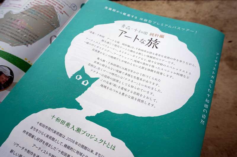 jitozu_arttour02