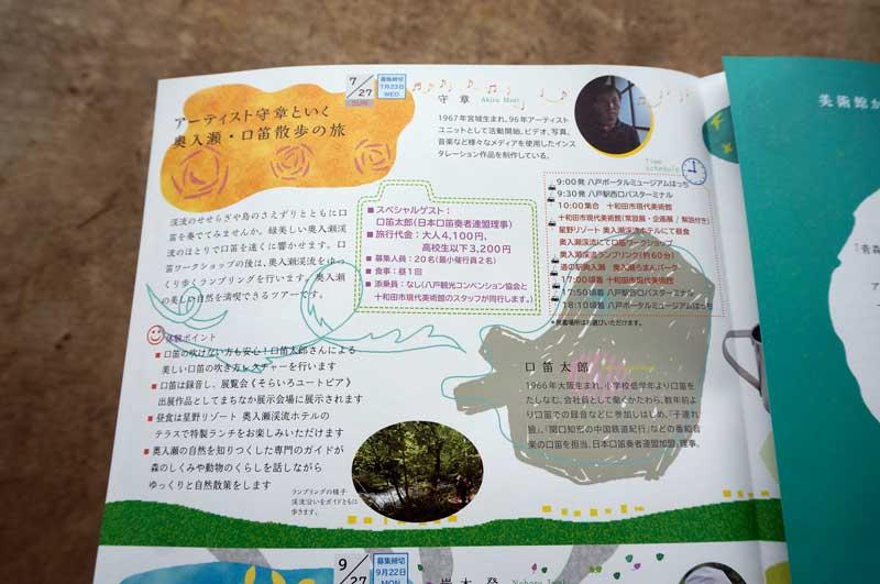 jitozu_arttour03