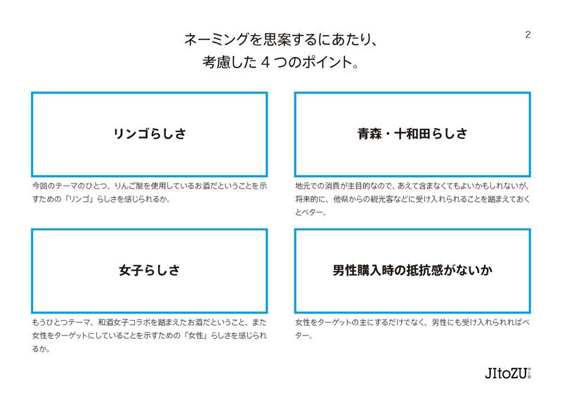 jitozu_ichirin_design008