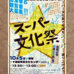 〈十和田市発!締切間近!〉十和田青年会議所プレゼンツ『スーパー文化祭』のデザインしました