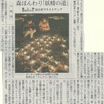 JItoZUのフェアリーリースが11月8日の東奥日報にも掲載していただきました!