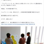 私たちJItoZu(じとず)の展示が、十和田市現代美術館にて、本日11月29日(土)から始まりました。