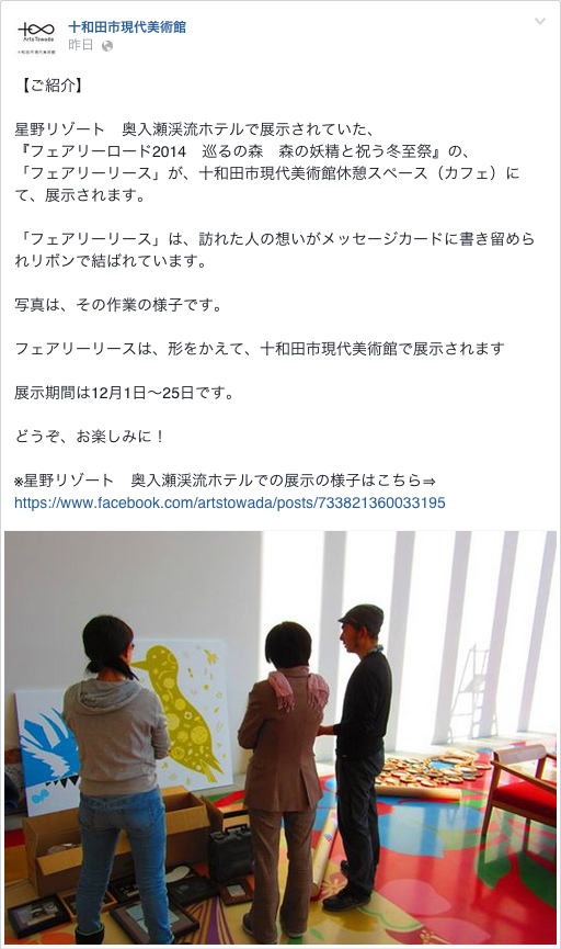 jitozu_artstowada1