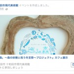 私たちJItoZu(じとず)の展示が、十和田市現代美術館にて、本日11月29日(土)から始まりました。vol.2