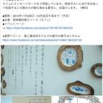私たちJItoZu(じとず)の展示が、十和田市現代美術館にて、本日11月29日(土)から始まりました。vol.3