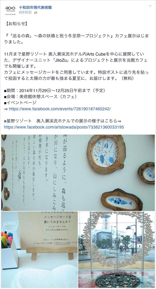 jitozu_artstowada3