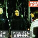 """JItoZU[初]生中継!""""フェアリーロード""""を本日のABA青森朝日放送でとりあげていただきました!"""