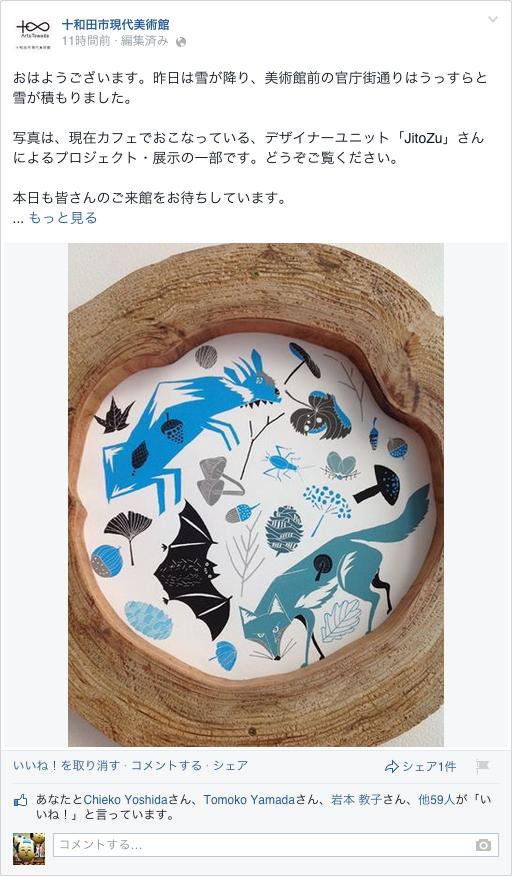 jitozu_artstowada4