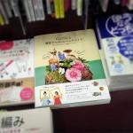 お友達 #CuiCui の書籍は地方でも平積み!(すでにAmazonで購入済) #キュイキュイ