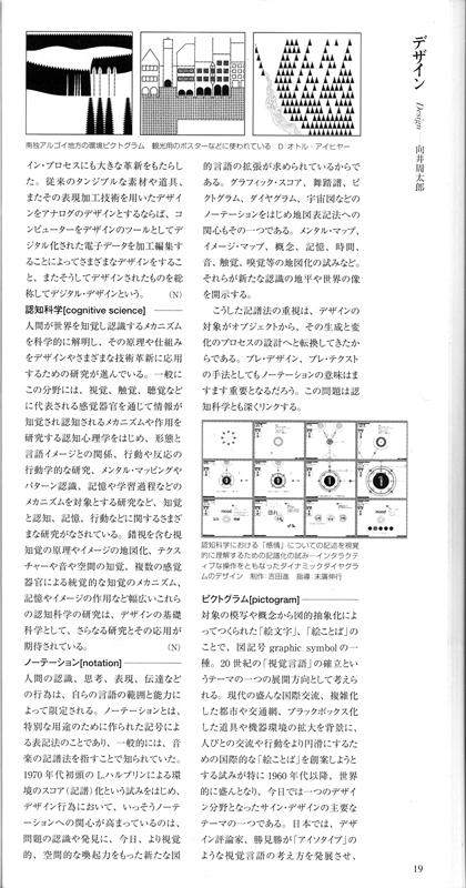 jitozu_designjiten01