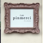 八戸にできた素敵なかわいいカフェ『pinmerci』パンメルシに行ってみた