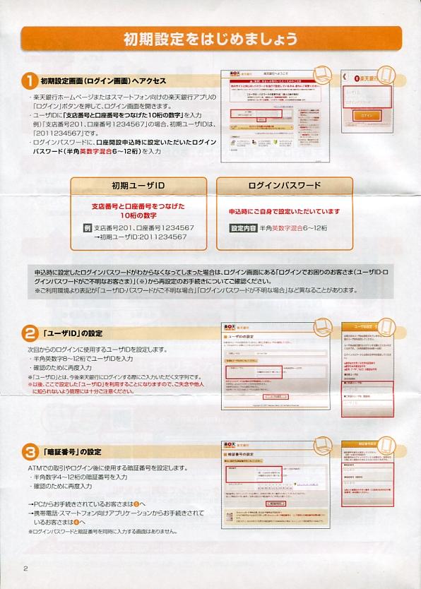 jitozu_thankyouletter02