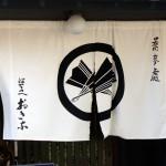 【八戸】創業107年の老舗!おそば屋 名店『おきな』へ行ってきました