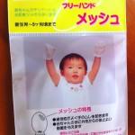 つい購入 「フリーハンドメッシュ 赤ちゃんの手に外気からのほどよい刺激を与えます」#ベビー用品