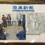 JAGDA青森_デザイナーの一年展_陸奥新報20160320sun
