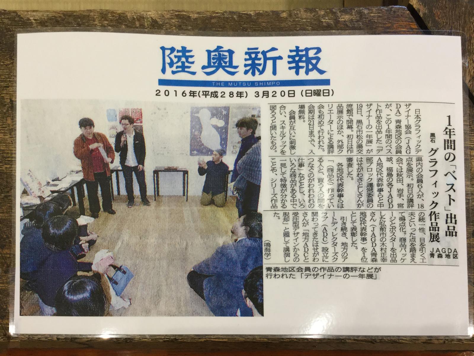 jitozu_mutsushinpou20160320