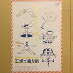 展開するとこんな感じ #八戸工場大学 #ポスター #八戸 #受講生募集中 #アートプロジェクト #大学ではないですよ #jitozu