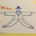 それから、サブグラフィックエレメント『大』 #八戸工場大学 #サブグラフィックエレメント #教授くん #八戸 #jitozu