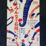 クライアントが #小学校 ってのは お初でした 誰の手かわかるかな? #十和田 #jitozu