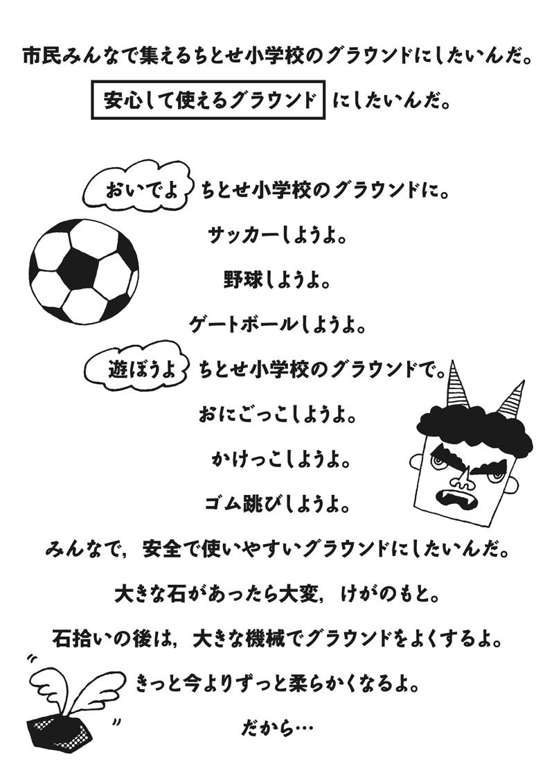 jitozu_chitose_ura
