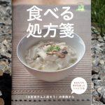 十和田発!地域交流から本ができた!ハピたのさんの書籍『食べる処方箋』