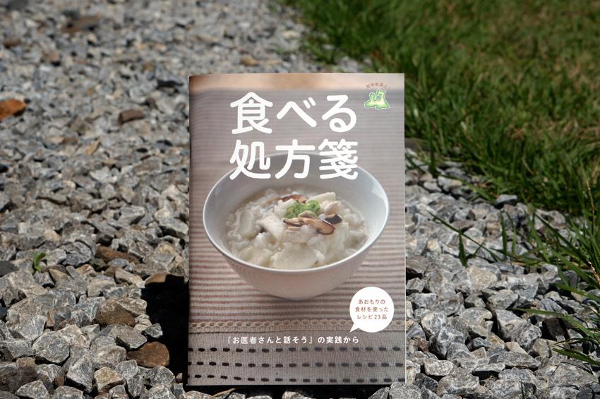 jitozu_hapitano_taberushousen1