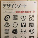 青森県 字と図、掲載していただきました。 #デザインノート の #No.70 #字と図 #青森 #12月号 #ロゴマーク