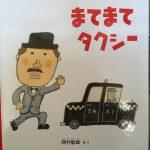 今7歳の娘が1歳半ぐらいの時に大好きだったこの絵本。5年半ぶりに読んだらオチを覚えていた‼︎ すごい嬉しい? #西村敏雄 #まてまてタクシー