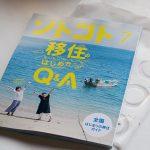 今日発売のソトコト7月号に掲載していただきました。 #字と図 として #移住者 として #十和田市 を紹介しています。 (1ページまるっと!) ぜひ、チラ見してください! #十和田市現代美術館 #南組 #14-54 #和酒女子 #好きになっちゃった の写真を掲載してます。 そして奇遇にも一つ前のページに #灯台もと暮らし の #伊佐知美 編集長を発見!